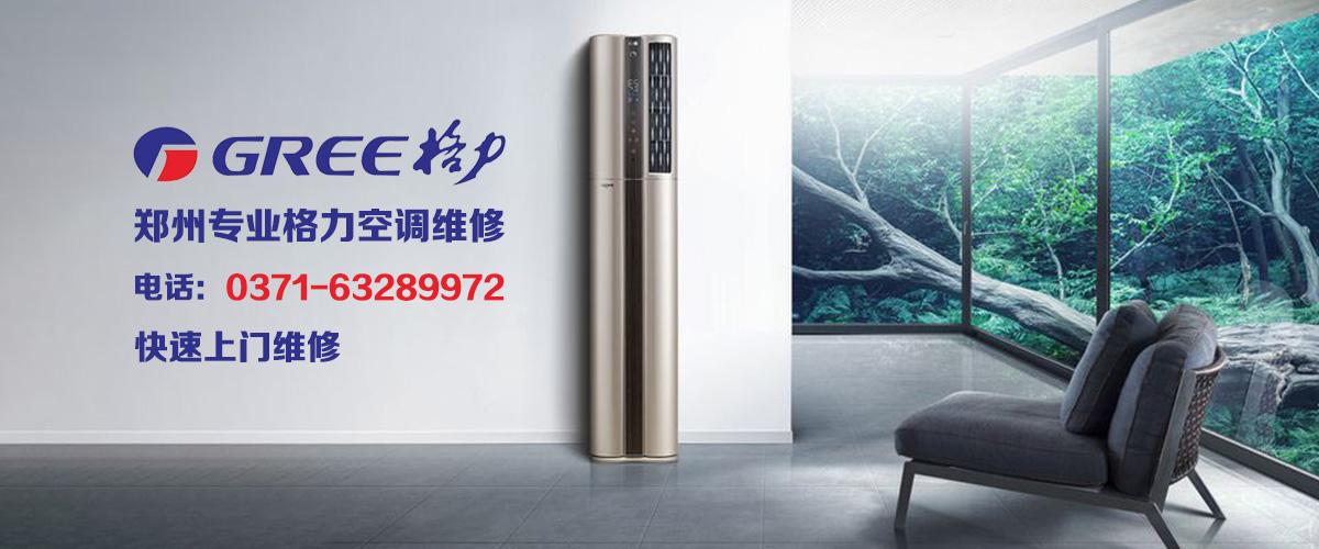 郑州空调维修提供免费法律咨询服务